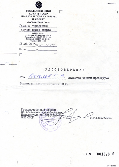 Certificate of member of Presidium of USSR Federation of Martial arts