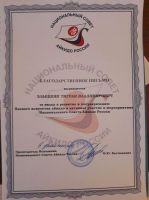 Aikido Forum Yalta 10